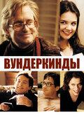 Вундеркинды (2000)