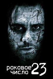 Смотреть онлайн Роковое число 23