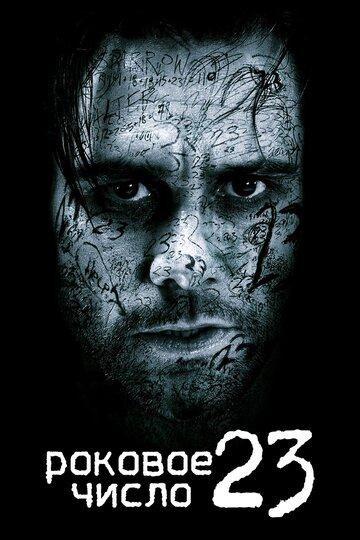 Роковое число 23 (The Number 23)