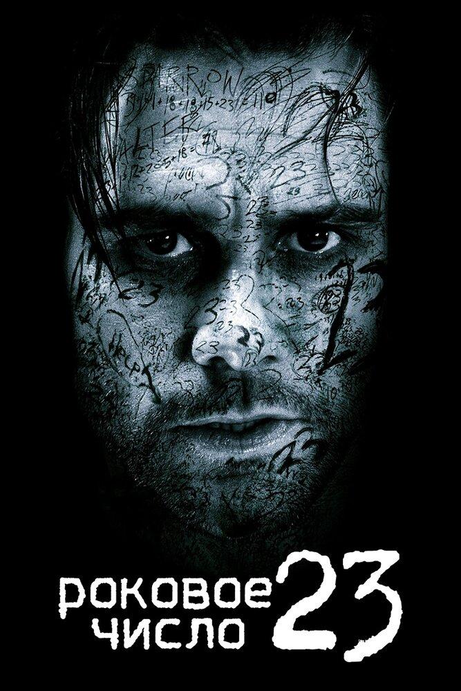 Скачать фильм 23 через торрент