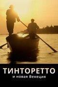 Тинторетто и новая Венеция (Tintoretto. L'artista che uccise la pittura)