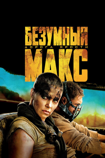 �������� ����: ������ ������ (Mad Max: Fury Road)