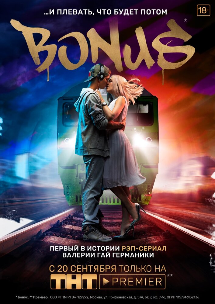 бонус с 1-2 серии (2018) HD 1080