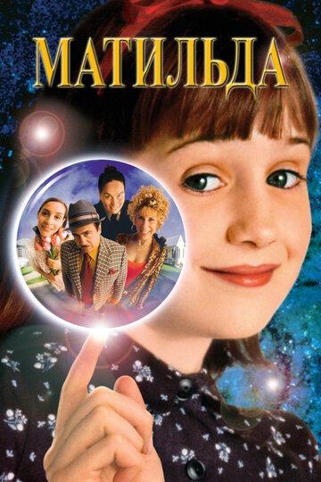 Матильда 1996