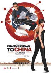 фильм С Чандни Чоука в Китай смотреть онлайн