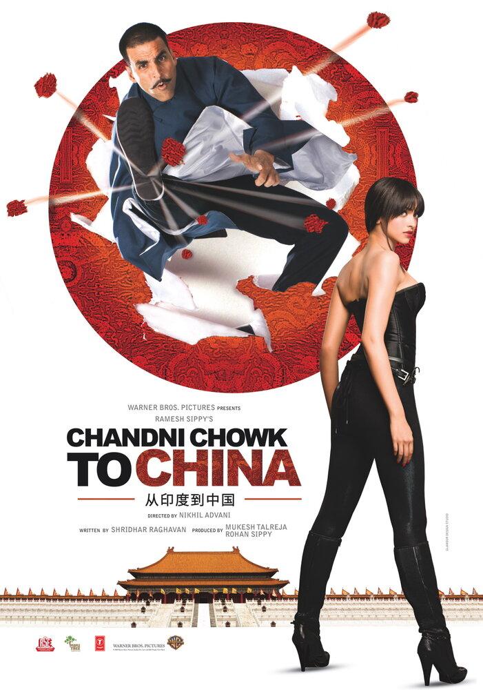 фильм С Чандни Чоука в Китай