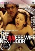 Японская жена по соседству