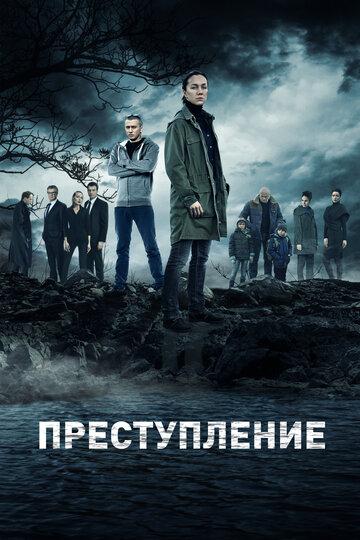 Преступление (2016, сериал, 2 сезона) (2016) — отзывы и рейтинг фильма