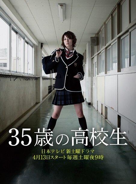 802629 - 35-летняя школьница (2013, Япония): актеры