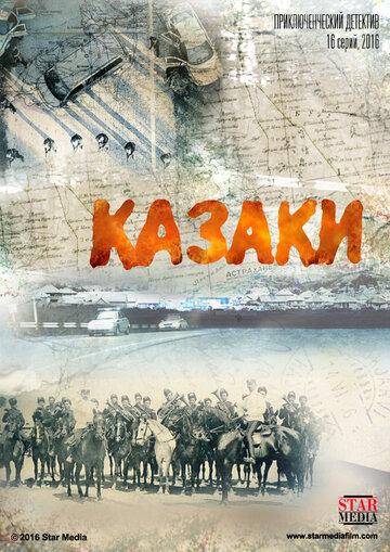 Казаки 2015 | МоеКино