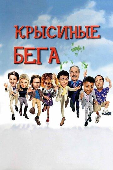 Фильм Крысиные бега