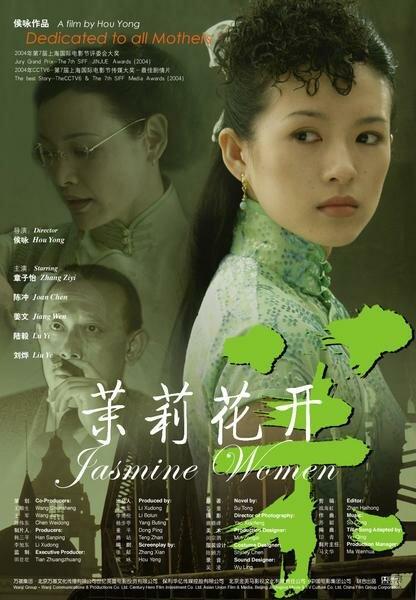 49239 - Жасминовые женщины ✸ 2004 ✸ Китай