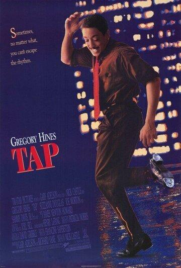 Степ (1989)