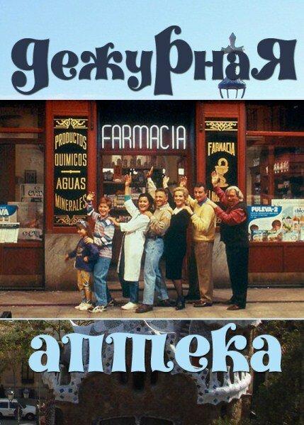 Дежурная аптека (сериал 1991 - 1995)