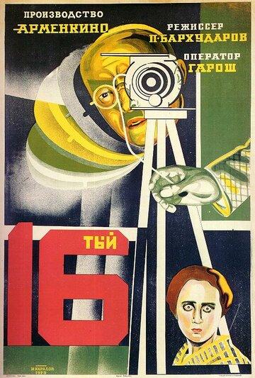 Шестнадцатый (1928) полный фильм онлайн