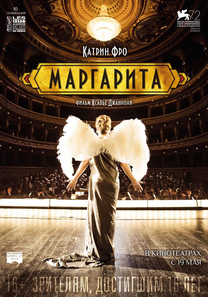 Маргарита / Marguerite (2015) в кино смотреть онлайн в хорошем качестве