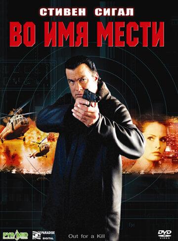 Во имя мести (2003)