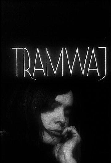 Трамвай (1966)
