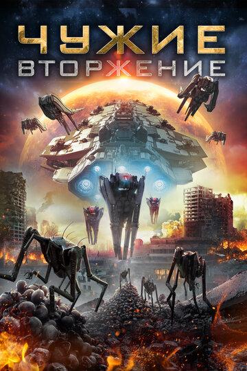Постер к фильму Нашествие пришельцев (2020)