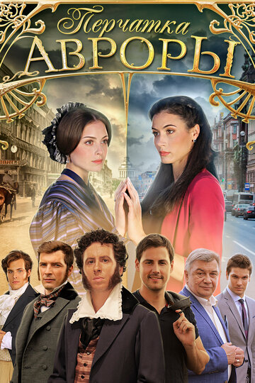 Перчатка Авроры 1, 2, 3, 4 серия (мини-сериал, 2016) смотреть онлайн HD720p в хорошем качестве бесплатно