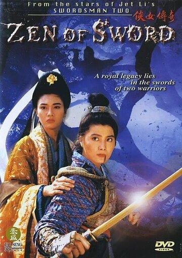 Дзен меча (1993)