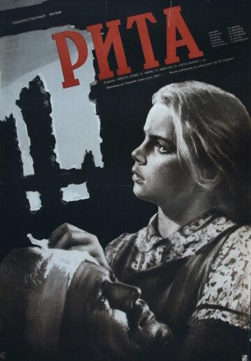 Рита (1957)