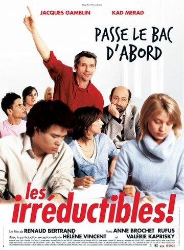 Упрямцы (2006)