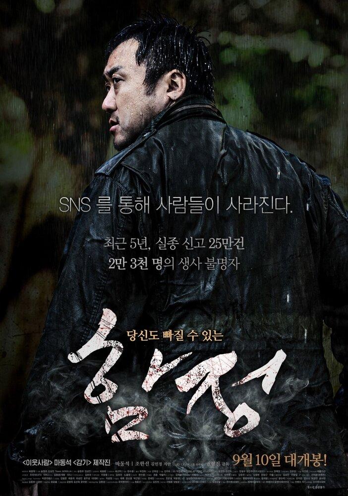 968347 - Западня ✸ 2015 ✸ Корея Южная