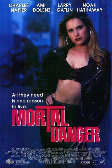 Смертельная опасность (1994)