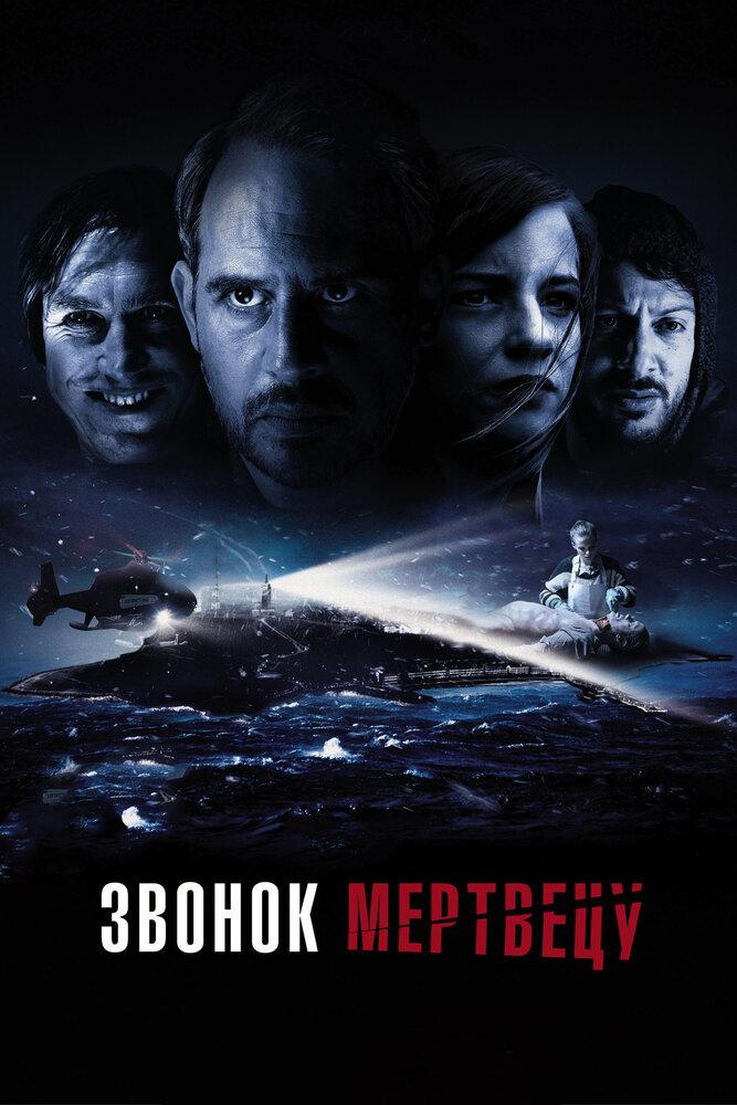Звонок мертвецу (2018) — смотреть онлайн — КиноПоиск