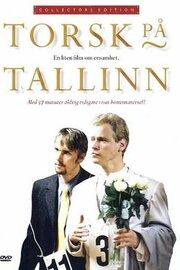 Треска в Таллинне: Короткий фильм об одиночестве