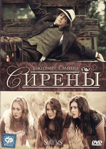 Фильм Сирены