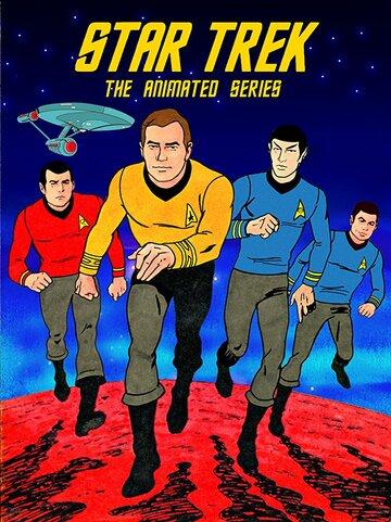 Звездный путь (сериал 1973 – 1975)