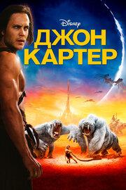 Смотреть Джон Картер 2: Боги Марса (2017) в HD качестве 720p