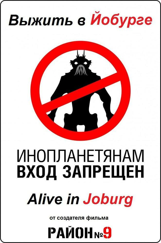 «Выжить В Йобурге» — 2005