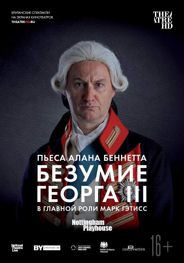 фильм TheatreHD: Безумие Георга III