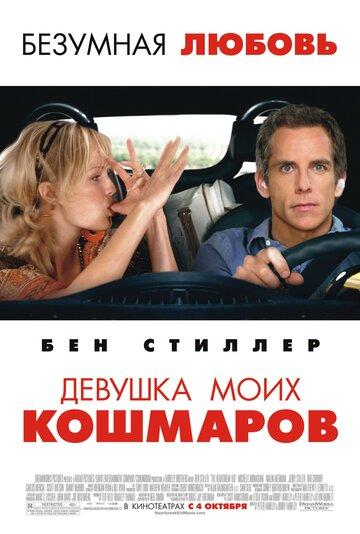 Девушка моих кошмаров (2007) - фильм комедия с Беном Стиллером в HD
