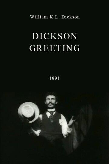 Приветствие Диксона (1891)