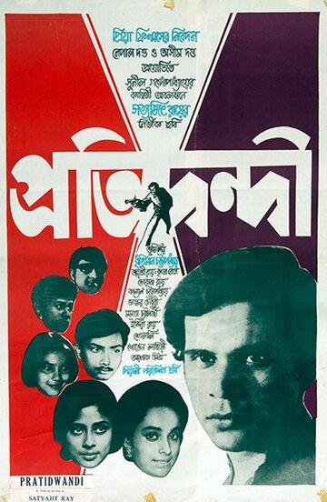 Противник (1970)
