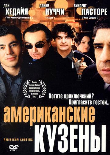 Фильм Американские кузены