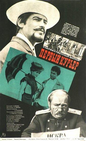 Первый курьер (1968)