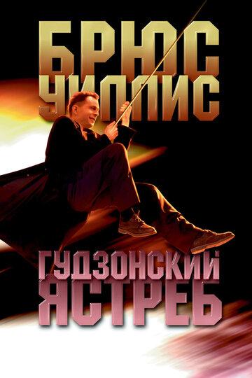 Гудзонский ястреб (1991) полный фильм