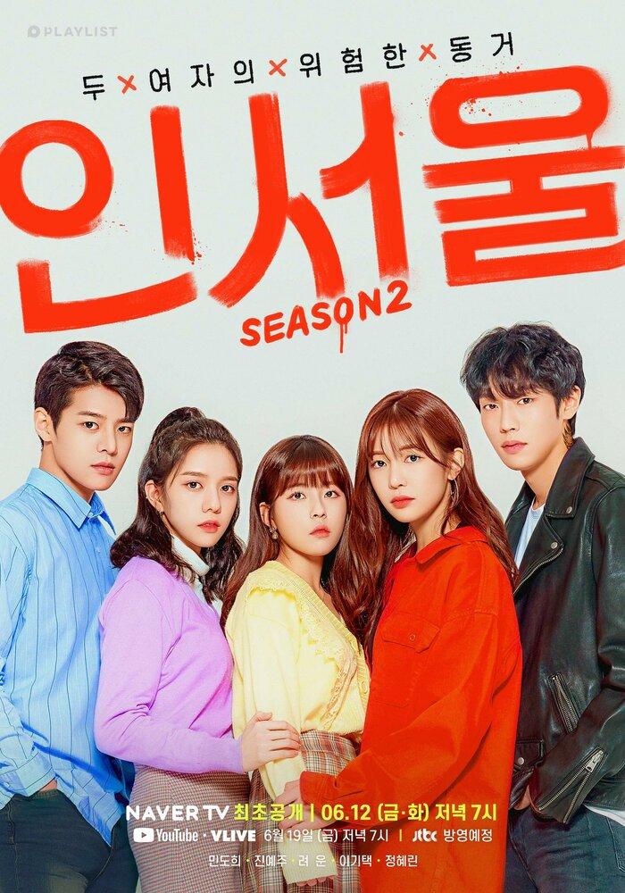 1286823 - В Сеуле ✸ 2019 ✸ Корея Южная