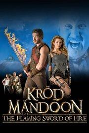 Крод Мандун и Огненный меч