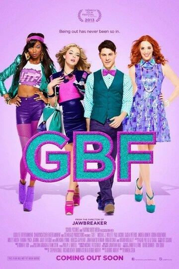 Фильм про гей онлайн смотреть бесплатно в хорошем качестве фото 550-752