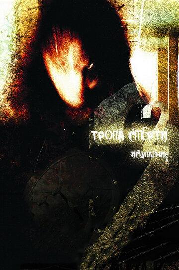 Тропа смерти 2: Искупление (2008)
