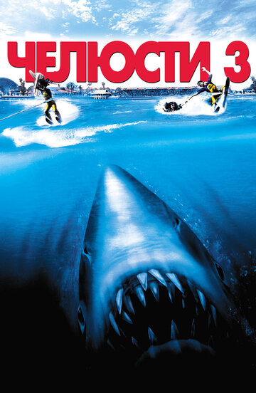 Челюсти3 (Jaws 3-D1983)