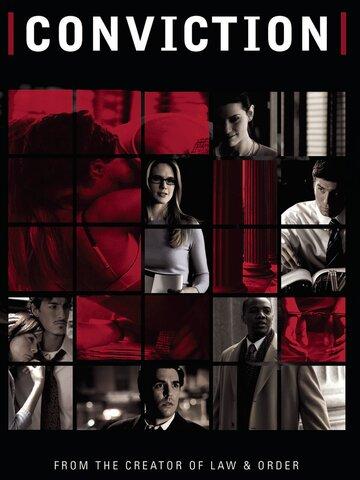 Убеждение (2006)
