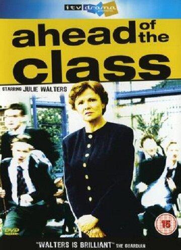 Призвание — учитель (2005)