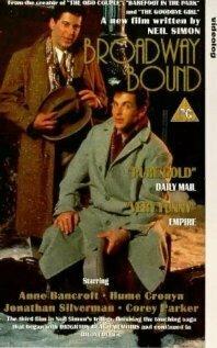 Прогулка по Бродвею (1992)